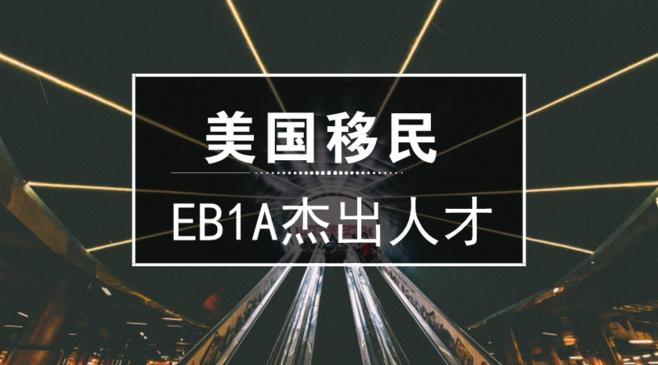 【EB-1A成功案例分享】